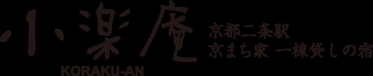 小楽庵【公式】